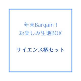 お楽しみ生地BOX -サイエンス柄セット-