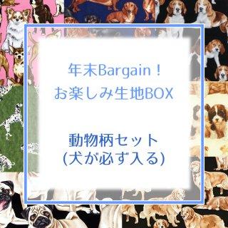 お楽しみ生地BOX -必ず犬が入る動物柄セット-