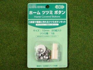 くるみボタン作成キット 10mm