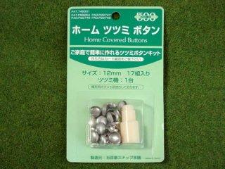 くるみボタン作成キット 12mm