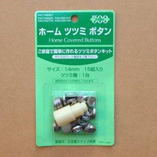 くるみボタン作成キット 14mm
