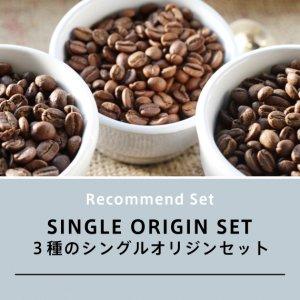 3種のシングルオリジン珈琲豆セット