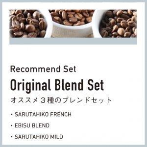 おすすめ3種のブレンド珈琲豆セット