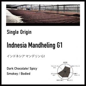【深煎り】インドネシア/マンデリンG1