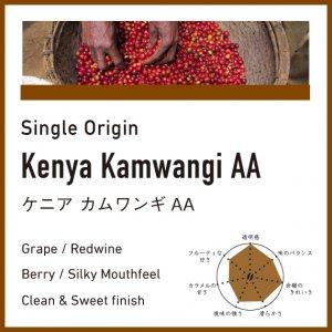 【中煎り】ケニア/カムワンギAA