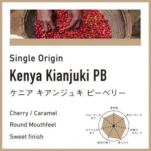 【浅煎り】ケニア/キアンジュキ ピーベリー