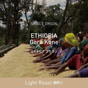 【浅煎り】エチオピア / ゴラ・コン