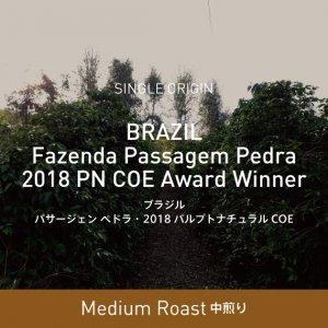 ブラジル / パサージェン・ペドラ 2018COE