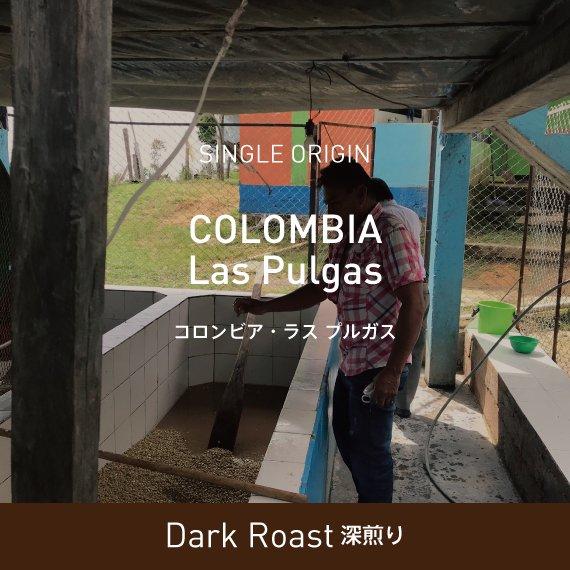 コロンビア / ラス・プルガス