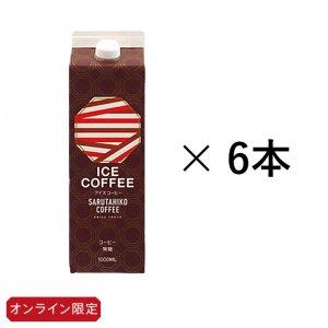 無糖/リキッドアイスコーヒー【6本入り】