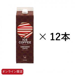 無糖/リキッドアイスコーヒー【12本入り】