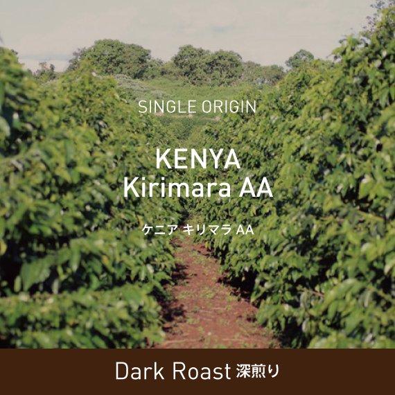 ケニア / キリマラAA