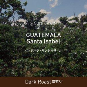 グァテマラ/サンタ・イサベル