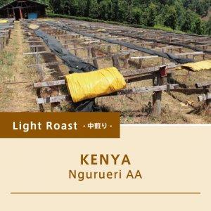 ケニア/ングルエリAA