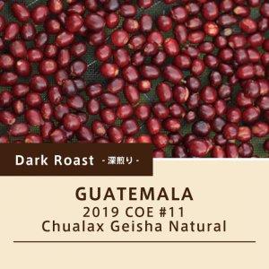 【深煎り】グアテマラ/チュアラックス ゲイシャ ナチュラル 2019COE#11