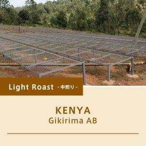 ケニア/ギキリマAB