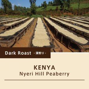 ケニア/ニエリヒル・ピーベリー