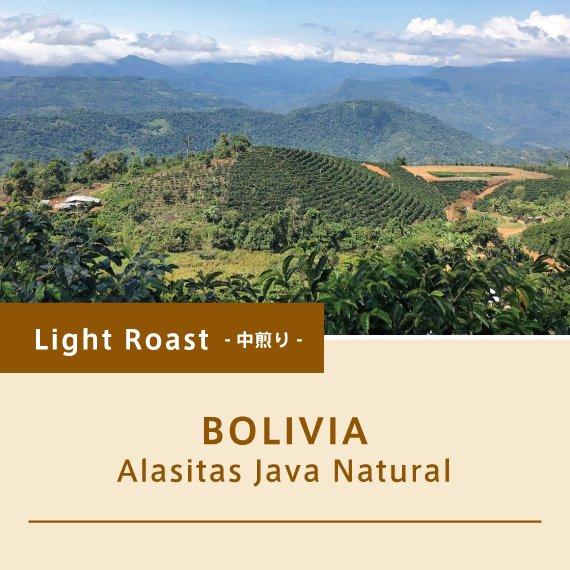 ボリビア/アラシータス ジャバ ナチュラル