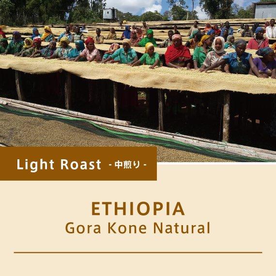 エチオピア/ゴラ・コン ナチュラル