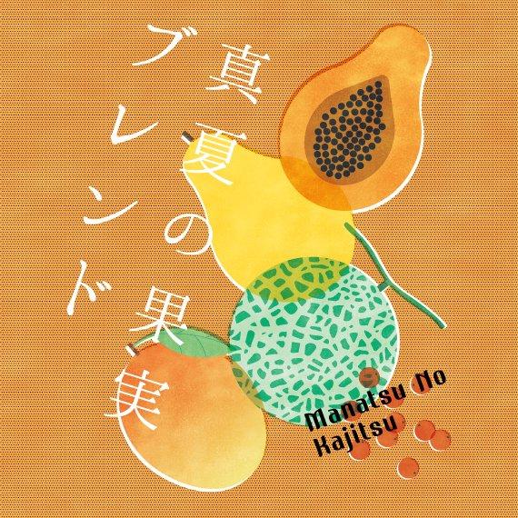 【期間限定】真夏の果実ブレンド