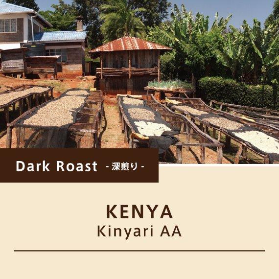 ケニア/キニャリAA