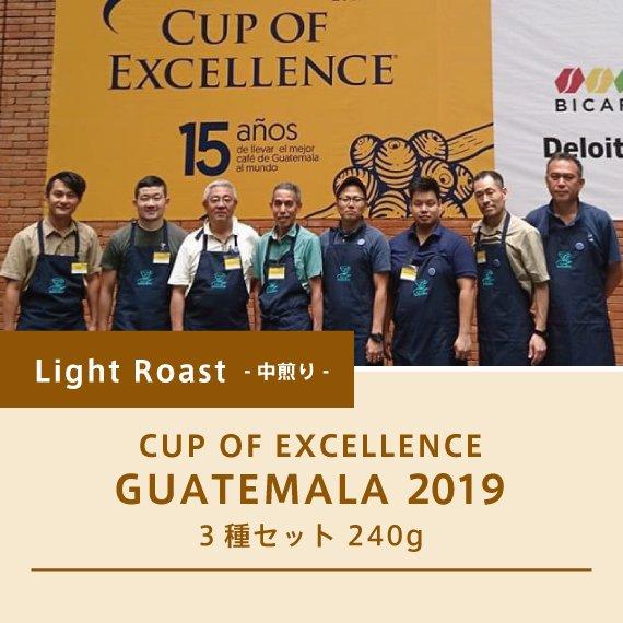 【オンラインショップ限定】グァテマラ2019カップ・オブ・エクセレンス3種セット 240g