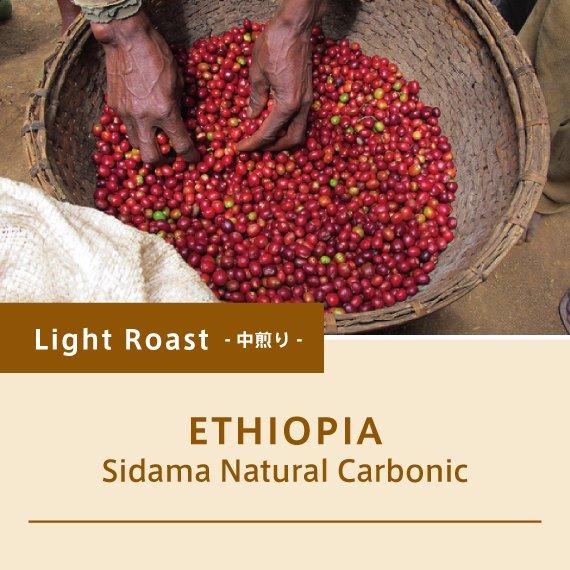 エチオピア/シダマ ナチュラル カーボニック