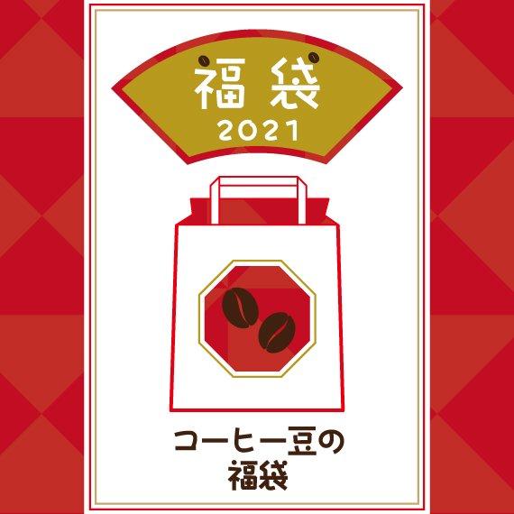 【予約販売・数量限定】福袋2021(コーヒー豆)