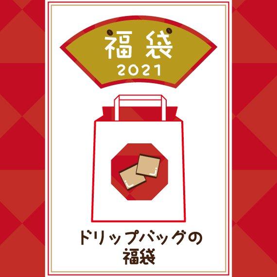 【予約販売・数量限定】福袋2021(ドリップバッグ)