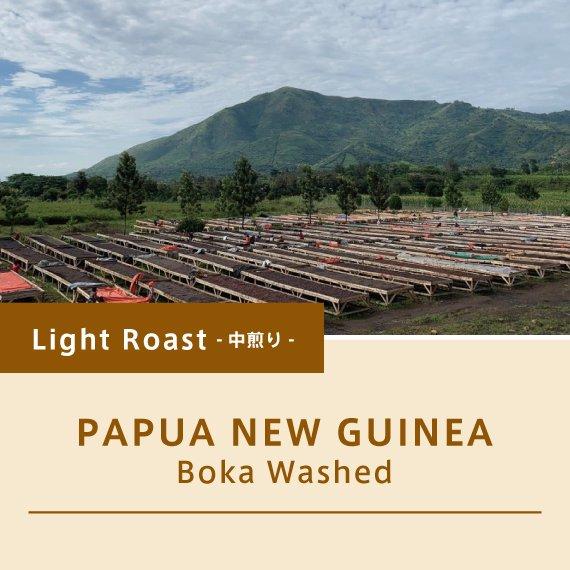 【中煎り】パプアニューギニア/ボカ ウォッシュト