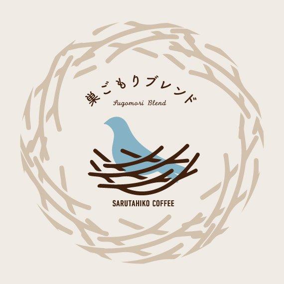 【オンラインショップ限定】巣ごもりBLEND(500gパッケージ)