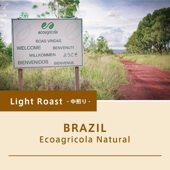 【中煎り】ブラジル/エコアグリコラ ナチュラル