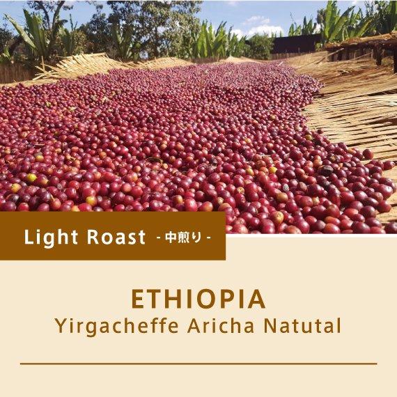 【中煎り】エチオピア/イルガチェフェ アリチャ ナチュラル