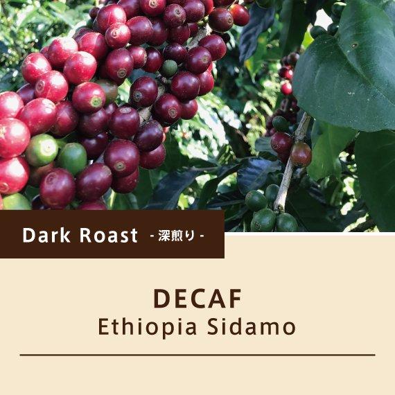 ディカフェ/エチオピア シダモ
