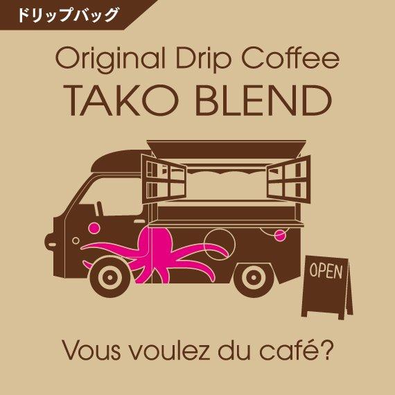 【発送5月24日〜予約受注・数量限定】TAKOブレンドドリップバッグ