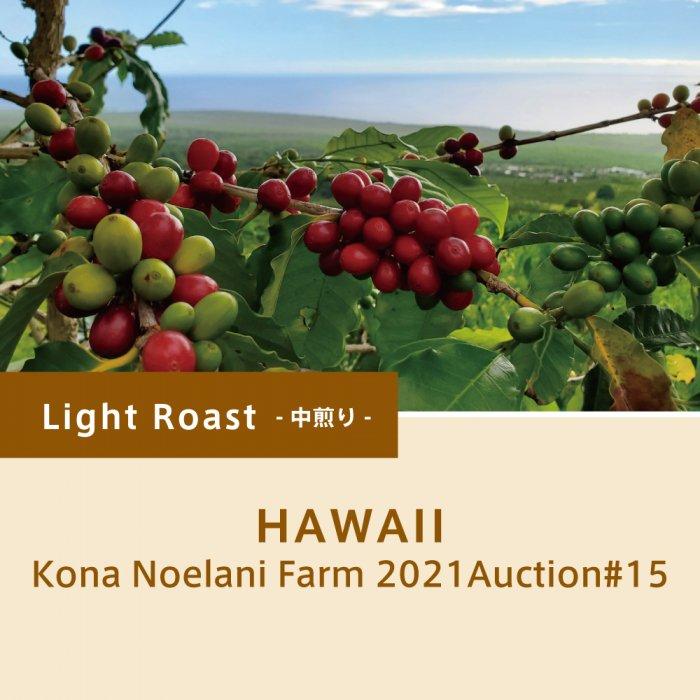 【中煎り】ハワイ/コナ ノエラニ・ファーム 2021オークション#15