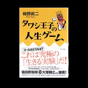 タワシ王子の人生ゲーム 栂野眞二/著