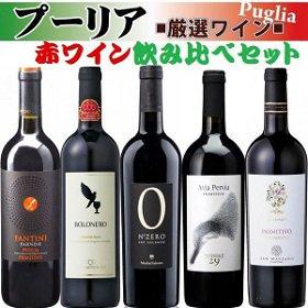 送料無料 プーリア産 赤ワイン飲み比べセット