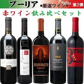 送料無料 プーリア産 赤ワイン飲み比べセット 第2弾