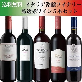 送料無料 イタリア銘醸ワイナリー 厳選赤ワイン5本セット