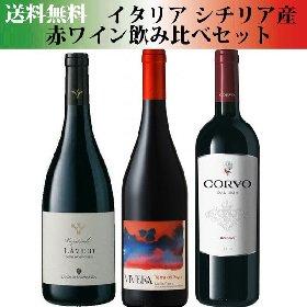 送料無料 イタリア シチリア産 赤ワイン飲み比べセット