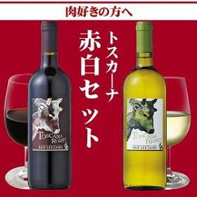 送料無料 金賞受賞 トスカーナ 赤白ワインセット