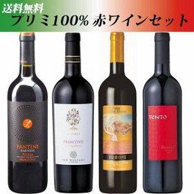 送料無料 プリミ100% 赤ワイン4本セット