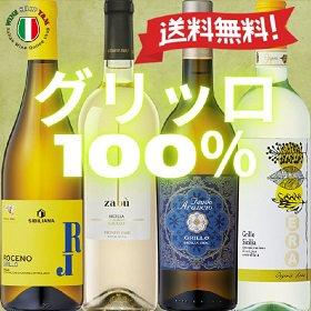送料無料 グリッロ100% 南イタリア 辛口白ワイン4本セット