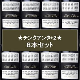 送料無料 コレッツィオーネ チンクアンタ +4 フルボディ 赤ワイン 8本セット
