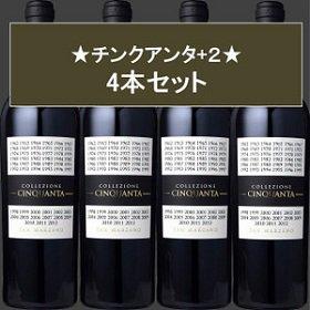 コレッツィオーネ チンクアンタ +4 フルボディ 赤ワイン 4本セット