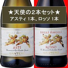 送料無料 天使の赤白スパークリングワインセット