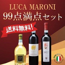 送料無料 ルカ マローニ 満点 3本 ワインセット