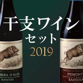送料無料 2019年 干支ワイン 赤ワインセット