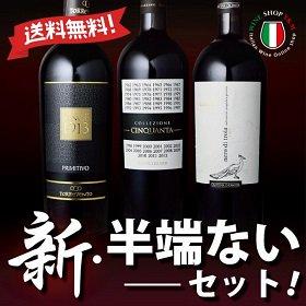 送料無料 このワインセット 新半端ないって フルボディ イタリアワイン